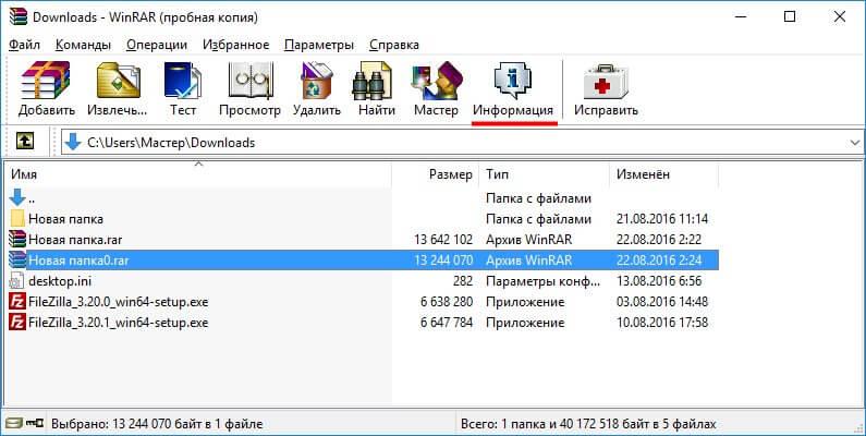 Как сделать из архива файл
